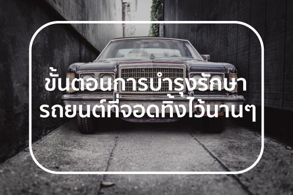 เคล็ดลับการรักษารถยนต์ที่จอดนาน