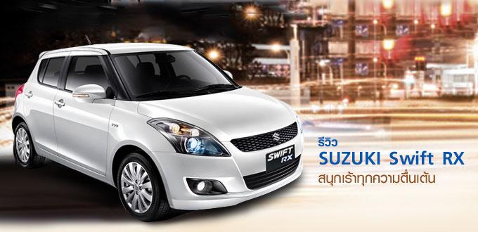 Suzuki Swift RX 2020 1