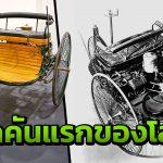 รถยนต์คันแรกของโลก กับการย้อนรอยประวัติศาสตร์โลก มีความเป็นมาอย่างไร