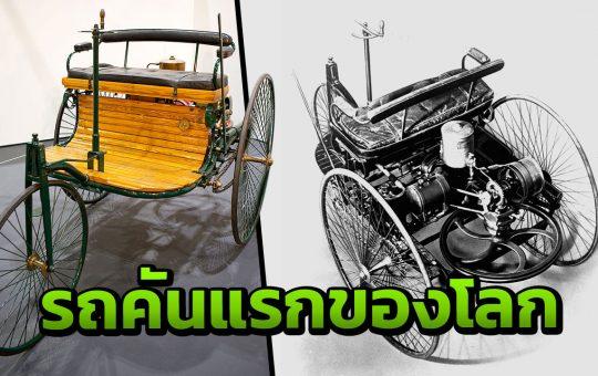 รถยนต์คันแรกของโลก